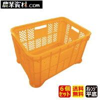 採集コンテナ平底オレンジ(6個セット・送料込)520(横)*365(縦)*305(高さ)