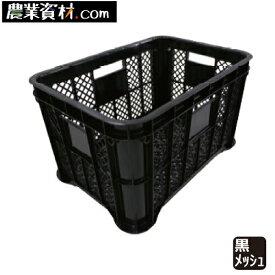 【企業限定】採集コンテナ(黒)メッシュ 収納 収穫 コンテナ 野菜 果物 メッシュ