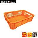 【企業限定】ハーフコンテナ平底(オレンジ)(10個セット・送料無料)収穫 コンテナ 野菜 果物