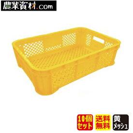 【企業限定】ハーフコンテナ(黄)メッシュ(10個セット・送料無料))収穫 コンテナ 野菜 果物