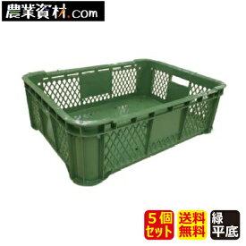 【企業限定】野菜コンテナ平底(緑)(5個セット・送料無料))収穫 コンテナ 野菜 果物