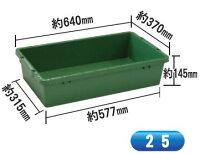 プラ箱25(緑)約370〓(縦)×約640〓(横)×約145〓(高さ)