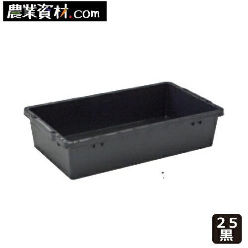 【企業限定】プラ箱 25 (黒)トロ舟 プラ箱 トロ箱 飼育