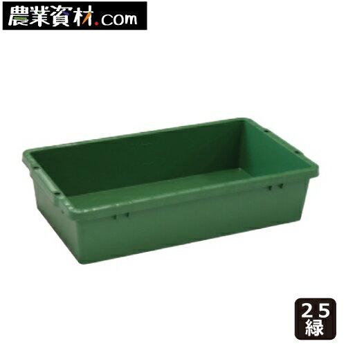 【企業限定】プラ箱 25 (緑)トロ舟 トロ箱 飼育