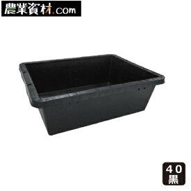 【企業限定】プラ箱 40 (黒)トロ舟 トロ箱 飼育