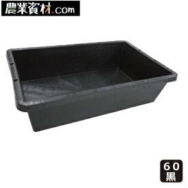 【企業限定】プラ箱 60 (黒)トロ舟 トロ箱 ビオトープ
