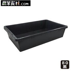 【企業限定】プラ箱 80 (黒)トロ舟 トロ箱 飼育