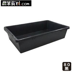 【企業限定】プラ箱 80 サイズ(黒)トロ舟 トロ箱 飼育 プラ舟
