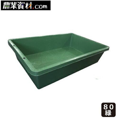 【企業限定】プラ箱 80 (緑)トロ舟 トロ箱 飼育
