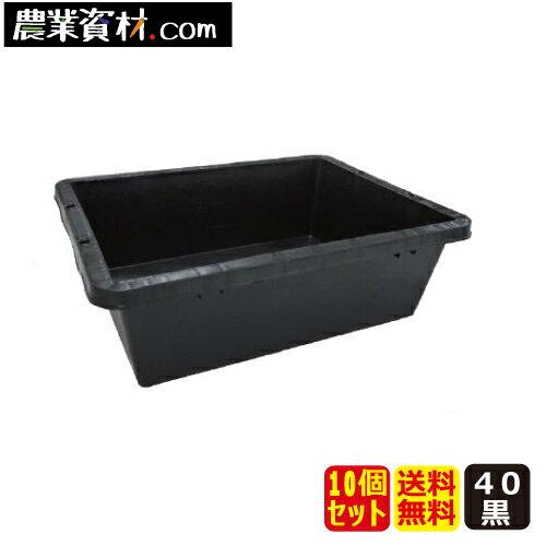 プラ箱 40 (黒)(10個セット・送料無料)トロ舟 トロ箱 飼育