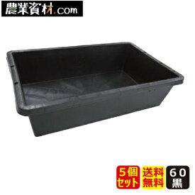 【企業限定】プラ箱 60 (黒)(5個セット・送料無料)トロ舟 トロ箱 ビオトープ