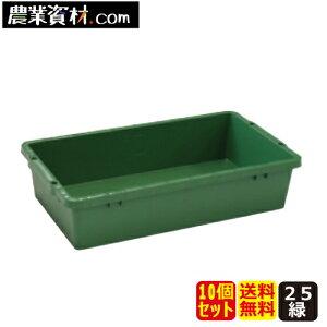 【企業限定】プラ箱 25 サイズ(緑) (10個セット・送料無料)トロ舟 トロ箱 飼育 プラ舟
