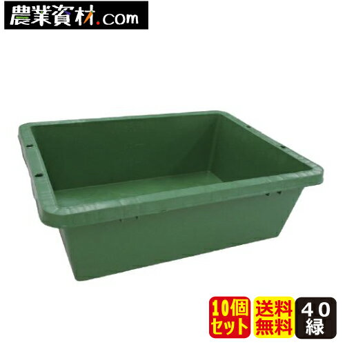 【企業限定】プラ箱 40 (緑)(10個セット・送料無料)トロ舟 トロ箱 飼育