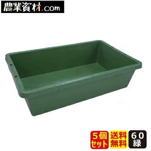 【企業限定】プラ箱 60 (緑) (5個セット・送料無料)トロ舟 トロ箱 飼育