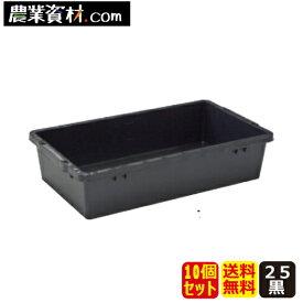 【企業限定】プラ箱 25 (黒) (10個セット・送料無料)トロ舟 トロ箱 飼育