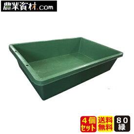 【企業限定】プラ箱 80 (緑)(4個セット・送料無料)トロ舟 トロ箱 飼育