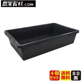 【企業限定】プラ箱 80 サイズ(黒)(4個セット・送料無料)トロ舟 トロ箱 飼育
