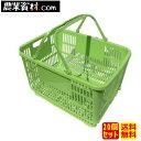 【企業限定】買い物かご(薄緑)メッシュ(20個・送料無料)  コンテナ ショッピングバスケット スーパーかご 収納 …