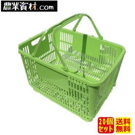【企業限定】買い物かご(薄緑)メッシュ(20個・送料無料)  コンテナ ショッピングバスケット スーパーかご 収納 持ち運び エコバッグ 袋詰め