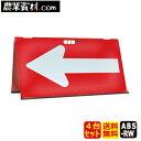 【国産】方向指示板 矢印君 赤/白 ABS-RW(4台セット・送料無料)450*900 矢印のみ反射 赤地/白矢印 樹脂製 標識 誘導看板 工事用品 道…