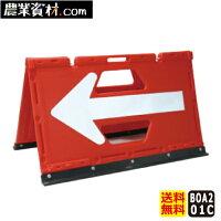 ブロー製折りたたみ式矢印赤白