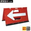 【企業限定】【国産】ブロー製折りたたみ矢印板 BOA2-01C 赤/白 550*900 矢印直貼り 矢印のみ反射 方向指示板 折り畳…