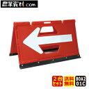 【国産】ブロー製折りたたみ矢印板 BOA2-01C 赤/白(2台セット・送料無料) 550*900 矢印直貼り 矢印のみ反射 方向指示板 折り畳み式 …