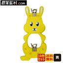 【企業限定】Newラビット君 黄色(10台セット・送料無料)動物バリケード プラスチック 樹脂製 単管パイプ ガード ス…