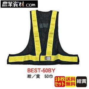 【企業限定】安全ベスト50巾 紺/黄 BEST-50BY(10枚セット・送料込)