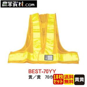 安全ベスト70巾 黄/黄 BEST-70YY(10枚セット・送料込)