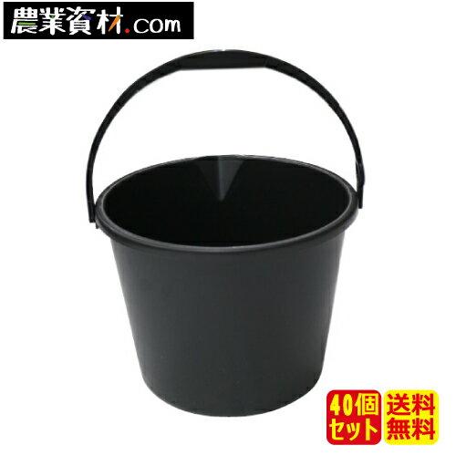 バケツ 10L (黒) (40個セット・送料無料)