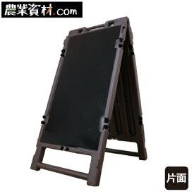 ブロー製折りたたみサイン BOA-700B ブラックボード鉄板片面付 イーゼル メニューボード マーカー