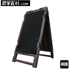 ブロー製折りたたみサイン BOA-700B ブラックボード鉄板両面付 イーゼル メニューボード マーカー