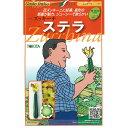 ズッキーニ 種 【ステラ】 8粒 ( 種 野菜 野菜種子 野菜種 ) ★