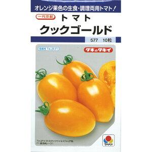 中玉トマト 種 【クックゴールド DF】 DF 10粒 ( 種 野菜 野菜種子 野菜種 ) ★
