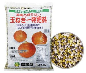 【10月上旬発送】玉ねぎ一発肥料 2kg