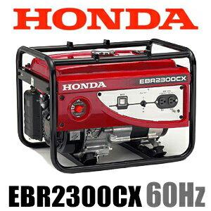 ホンダ スタンダード発電機 60Hz用【 HONDA EBR2300CX ( オープン型発電機 ) 】[ 発電機 オープン型 エンジン式 アウトドア 家庭用 価格 ]