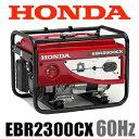 ホンダ スタンダード発電機 【 HONDA EBR2300CX ( オープン型発電機 ) 】[ 発電機 オープン型 エンジン式 アウトドア 家庭用 価格 ]