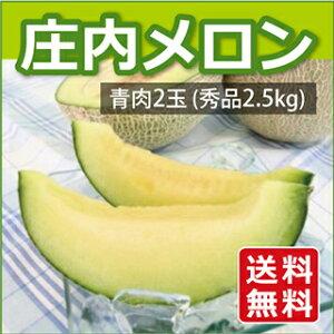 山形県産庄内メロン 青肉 秀品 2.5kg入り (2玉)