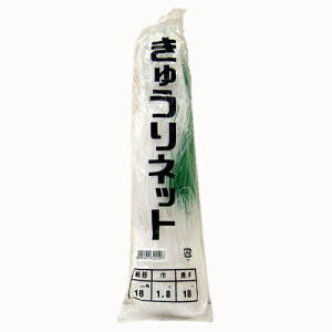 きゅうりネット24cm目1.8m×18m