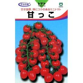 ミニトマト 種 【ミニトマト甘っこ】 小袋 ( 種 野菜 野菜種子 野菜種 )