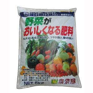 野菜がおいしくなる肥料5kg