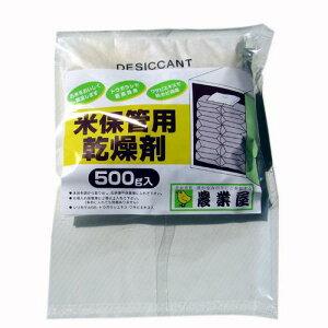 米保管庫用乾燥剤 唐辛子・ワサビエキス入 500g
