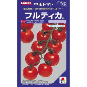 フルティカ(中玉トマトの種)20粒
