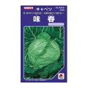 キャベツ 種 【味春】 DF 1.4ml ( 種 野菜 野菜種子 野菜種 )