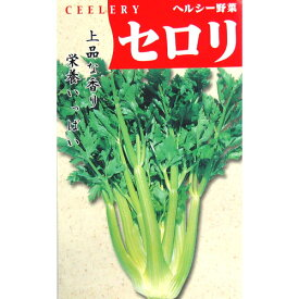 セルリー 種 【コーネル619】 小袋 ( 種 野菜 野菜種子 野菜種 )