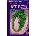 白菜 種 【ほまれ二号】 2.4ml ( 種 野菜 野菜種子 野菜種 )