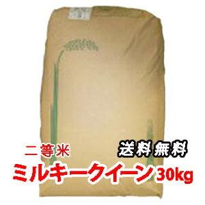 【 令和2年 新米 】三重県産 ミルキークイーン 玄米 二等米 30kg 【送料無料】