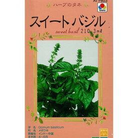 ハーブ 種 【スイートバジル】 小袋(タキイ) ( 種 野菜 野菜種子 野菜種 )