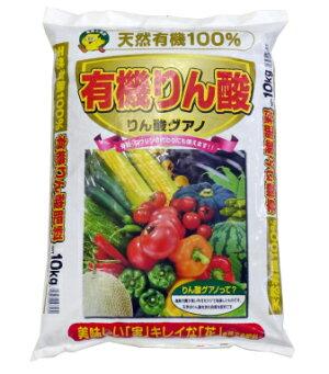 有機100%のリン酸肥料